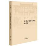 宋代文官选任制度诸层面(修订本・精装)