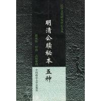 明清公牍秘本