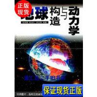 【二手旧书9成新】地球构造与动力学 9787535932945 /马宗晋 等编著 广东科技出版社