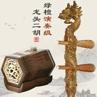 华乐琴韵苏州演奏级紫檀龙头二胡考级独奏戏曲二胡乐器送配件