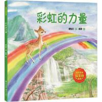 【全新直发】谭旭东童话系列 彩虹的力量 现代出版社