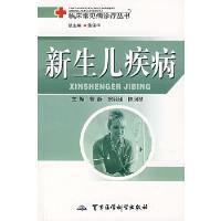 新生儿疾病 曹静,徐丽瑾,陈凤琴 军事医科出版社 9787801219299