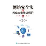 �W�j安全法和�W�j安全等�保�o2.0