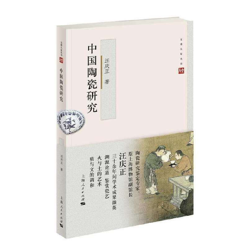 中国陶瓷研究 三十余年间中国陶瓷史学术成果撷英