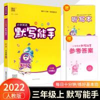 通城学典 小学英语默写能手 三年级上册/3年级 人教版