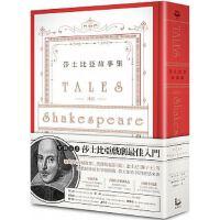 【预订】正版:莎士比��/原著《莎士比��故事集:莎翁四百周年�o念版》