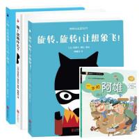 *畅销书籍*张思莱推荐神奇动态游戏书套装全三册哇!这是什么+小鸡,还是狐狸?七巧板小剧场+旋转,旋转让想象飞儿童幼儿绘