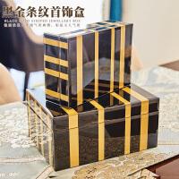 现代简约梳妆台首饰盒黑金实用收纳盒欧式复古家居卧室房间装饰品