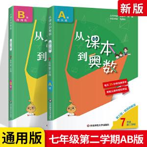 【2本装】从课本到奥数7七年级下册 第二学期A版+B版 通用版 初一1