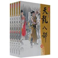 天龙八部(全五册) 9787806553374 金庸 广州出版社