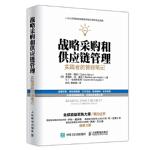【全新正版】战略采购和供应链管理:实践者的管理笔记 [英]卡洛斯梅纳 罗姆科范霍克 马丁克里斯托弗 978711541