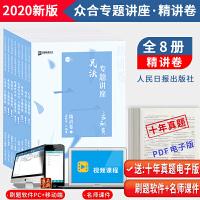 2020方圆众合专题讲座精讲卷(全8册) 人民日报出版社