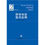 世界电影鉴赏辞典(2) 郑雪来 福建教育出版社 9787533458447