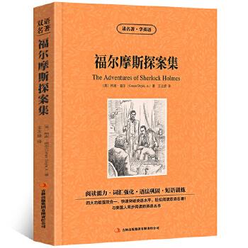 福尔摩斯探案集中英文双语版 中英汉对照中英文双语版经典世界名著 外国文学长篇小说英文版原版英语读物初高中生课外阅读书籍zy