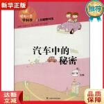 汽车中的秘密(一步学科学) 杨广军 上海科学普及出版社 9787542757920 新华正版 全国85%城市次日达
