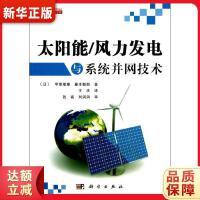 太阳能/风力发电与系统并网技术 (日)甲斐隆章,藤本敏朗 9787030368737 科学出版社