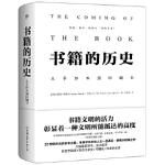 书籍的历史(这是一段与你有关的历史,无论你是读者、作家、出版商还是印刷商,法国年鉴学派费弗尔经典之作