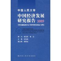 中国人民大学中国经济发展研究报告2009――全球金融危机冲击下的中国经济稳定与增长