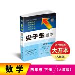 2020春尖子生题库系列--数学四年级下册(人教版)(R版)