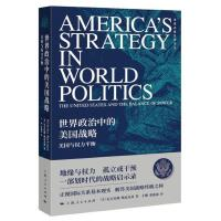 世界政治中的美国战略-美国与权力平衡(地缘战略经典译丛) 正视国际关系基本现实 解答美国战略终极之问