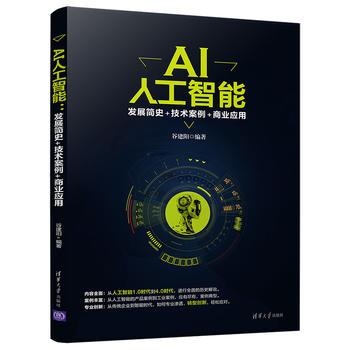 【正版二手9成新】AI人工智能:发展简史+技术案例+商业应用 谷建阳