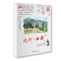 远行 西藏 9787503260186 肉丝 中国旅游出版社