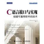 C语言接口与实现 创建可重用软件的技术 [美]戴维 R.汉森(David R. Hanson) 97871154025