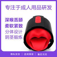 舌舔飞机飞杯口吸男用透明全自动便携日本静音电动硅胶口爱训练女
