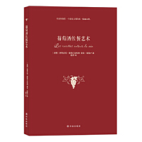 [二手旧书9成新]葡萄酒佐餐艺术 (法国)斯蒂芬妮・德蒂尔克埃姆,(法国)索菲・格勒卢,殷 9787544748179