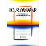 正义的诉求:美国辛普森案和中国杜培武案的比较 王达人,曾粤兴 著 法律出版社