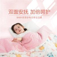 水星家纺 A类婴幼儿被芯纱布四季豆豆被子双面亲肤卡通印花儿童宝宝被芯 Baby欢享