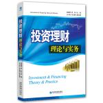 投资理财理论与实务