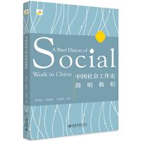 中国社会工作史简明教程