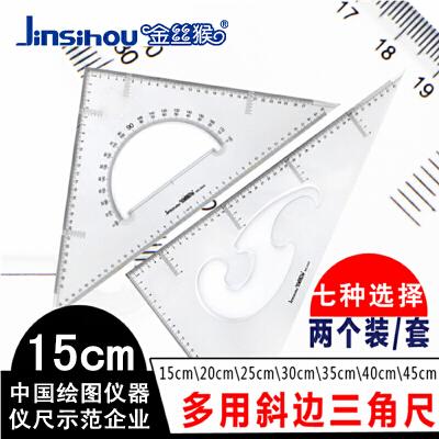 Jinsihou金丝猴2015 15cm三角尺文具套装 15厘米小学生学习用品绘图三角板透明尺子有机塑料绘图制图办公仪尺 当当自营