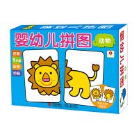 婴幼儿拼图 动物 1盒 小红花0-3岁益智游戏儿童幼儿手工拼版启蒙认知全脑思维升级训练左右脑开发动手动脑玩拼图玩具图书