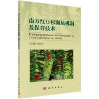 【正版全新直发】南方红豆杉濒危机制及保育技术 徐刚标 9787030427915 科学出版社