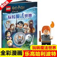 乐高哈利波特玩转魔法世界赠正版乐高小人公仔6-9-12岁小学生益智游戏卡通动漫图画故事书籍儿童LEGO积木连环画图书杂