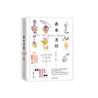香水 [英]乔瑟芬・芙尔蕾,洛娜・麦凯 王莉娜 彭秀芬、刘 上海文艺出版社 9787532166077 新华正版 全国