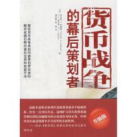 【二手旧书9成新】货币战争的幕后策划者(美)查尔斯A.科勒曼,G.C.塞尔登,龚艺蕾,郎9787503539305中共