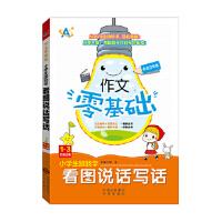 小学生跟我学看图说话写话(1~3年级适用) 钟易 9787500154891 中译出版社(原中国对外翻译出版公司)