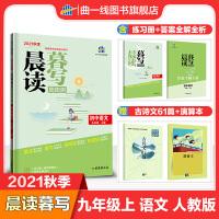 曲一线2022秋季晨读暮写初中语文九年级上册人教版5年中考3年模拟语文周周测