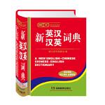 唐文新英汉汉英词典