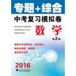 专题+综合 中考复习模拟卷 数学 第2版