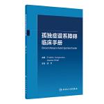孤独症谱系障碍临床手册(翻译版)