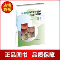 早期胃癌内镜诊断的方法与策略 【正版书籍】