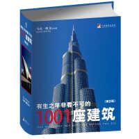 有生之年非看不可的1001座建筑 (英)欧文 李诗晴 胡朦 中央编译出版社 9787511722829