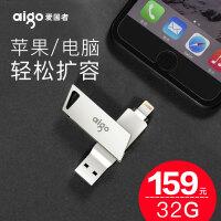 「 包邮 」爱国者 u368 苹果手机u盘32G外接iPhone内存扩容器3.0电脑两用优盘刻字定制LOGO