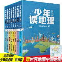 少年读地理全8册赠地图 正版儿童地理图画书 7-9-12-14周岁青少版中国地理世界地理科普百科全书 四五六年级中小学