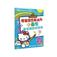 【正版直发】HelloKitty凯蒂猫零基础也能成为小画家 有趣的形状画 三丽鸥公司,童趣出版有限公司 9787115