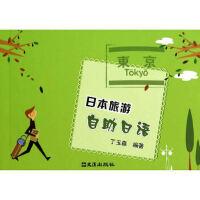【新书店正版】日本旅游自助日语丁玉森9787549611676文汇出版社